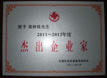 2012 榮獲東莞市外商協會副會長