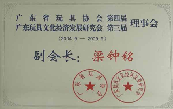 廣東省玩具協會理事會,及廣東玩具文化經濟發展研究會理事會 副會長
